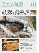 フライの雑誌 111(2017初夏号) 特集◎よく釣れる隣人のシマザキフライズShimazaki Flies 対談画家の視点とシマザキワールド