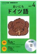 NHKラジオまいにちドイツ語 2017 4 (NHK CD)
