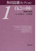多田富雄コレクション 1 自己とは何か