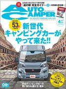 AutoCamper (オートキャンパー) 2017年 4月号