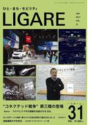 LIGARE vol.31(LIGARE)