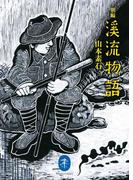 ヤマケイ文庫 新編 溪流物語(ヤマケイ文庫)