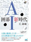 囲碁AI新時代(囲碁人ブックス)