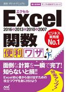 速効!ポケットマニュアルExcel 関数 便利ワザ 2016&2013&2010&2007(速効!ポケットマニュアル)