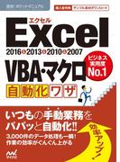 速効!ポケットマニュアルExcel VBA・マクロ自動化ワザ2016&2013&2010&2007(速効!ポケットマニュアル)