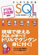 【期間限定価格】スッキリわかるSQL入門 ドリル215問付き!