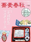 蕎麦春秋Vol.41