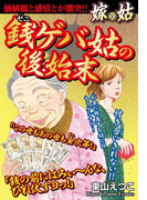 【期間限定価格】銭ゲバ姑の後始末 嫁vs姑