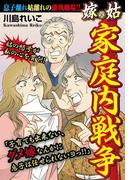 【期間限定価格】家庭内戦争 嫁vs姑