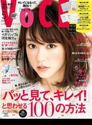 VOCE 2017年 5月号(VOCE)