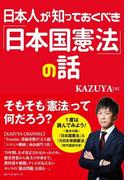 日本人が知っておくべき「日本国憲法」の話(ワニの本)
