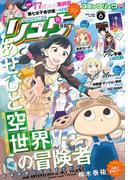 【期間限定価格】月刊COMICリュウ 2016年6月号