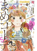 【期間限定価格】月刊COMICリュウ 2016年5月号