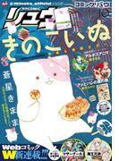 【期間限定価格】月刊COMICリュウ 2016年10月号