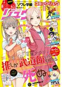 【期間限定価格】月刊COMICリュウ 2016年11月号