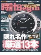 時計Begin 2017年春号 vol.87(時計Begin)