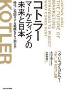 【期間限定価格】コトラー マーケティングの未来と日本 時代に先回りする戦略をどう創るか