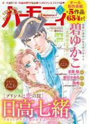ハーモニィRomance2017年5月号(ハーモニィコミックス)