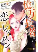 ビリオネア・ボーイズ・クラブ 億万長者に恋のレッスン(ハーモニィコミックス)