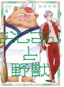 おじさんと野獣(2)(WINGS COMICS(ウィングスコミックス))
