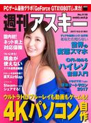 週刊アスキー No.1119 (2017年3月21日発行)