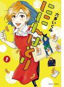 ににんはとり : 1(ジュールコミックス)