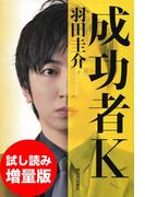 成功者K 試し読み増量版