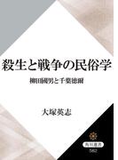 殺生と戦争の民俗学 柳田國男と千葉徳爾(角川選書)