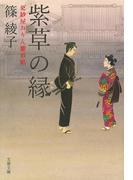 紫草の縁 更紗屋おりん雛形帖(文春文庫)