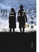 男ともだち(文春文庫)