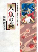 人魚の森(少年サンデーコミックススペシャル)