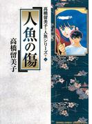 人魚の傷(少年サンデーコミックススペシャル)