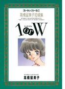 高橋留美子短編集 1orW 1(少年サンデーコミックス)