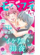 モバフラ 2016年10月増刊号(モバフラ)