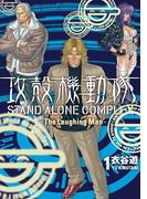 【期間限定無料】攻殻機動隊 STAND ALONE COMPLEX ~The Laughing Man~(1)