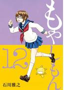 もやしもん(12)