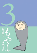 もやしもん(3)