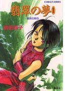 【期間限定価格】破妖の剣5 翡翠の夢1