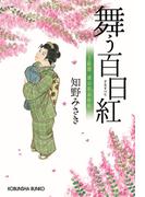 舞う百日紅~上絵師 律の似面絵帖~
