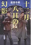 十二月八日の幻影(光文社文庫)