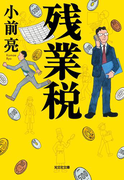 残業税(光文社文庫)