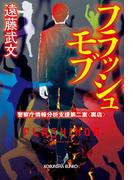 フラッシュモブ~警察庁情報分析支援第二室〈裏店〉~(光文社文庫)