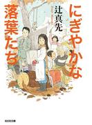 にぎやかな落葉たち(光文社文庫)