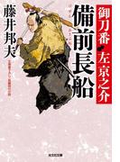 備前長船(おさふね)~御刀番 左京之介(六)~(光文社文庫)
