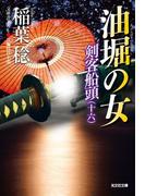油堀の女~剣客船頭(十六)~(光文社文庫)