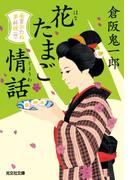 花たまご情話~南蛮おたね夢料理(四)~(光文社文庫)