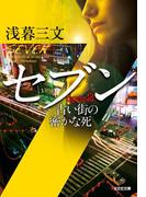 セブン opus2~古い街の密かな死~(光文社文庫)