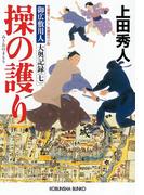 操の護り~御広敷用人 大奥記録(七)~(光文社文庫)