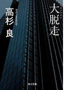 大脱走(角川文庫)