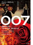 007 逆襲のトリガー(角川書店単行本)